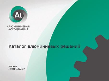 Новый «Каталог алюминиевых решений» для строительства