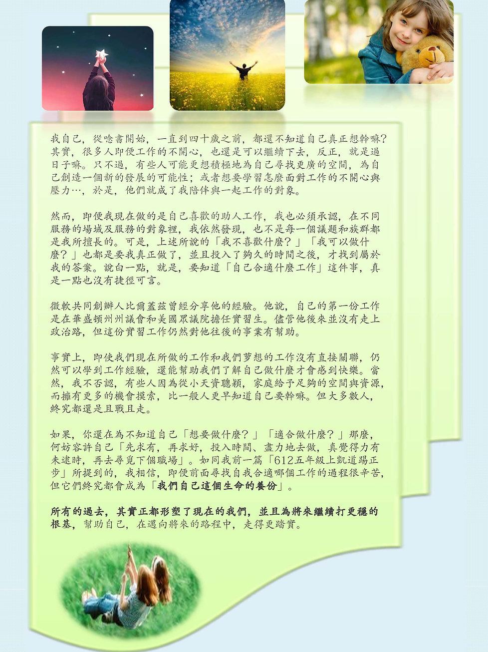 大同社會   游乾桂-2.jpg
