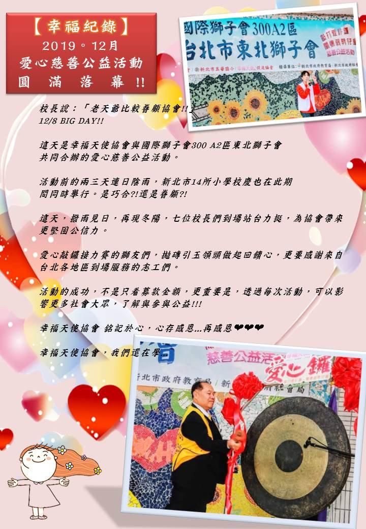 幸福記錄。2019。12月。愛心慈善公益活動圓滿落幕-1.JPG