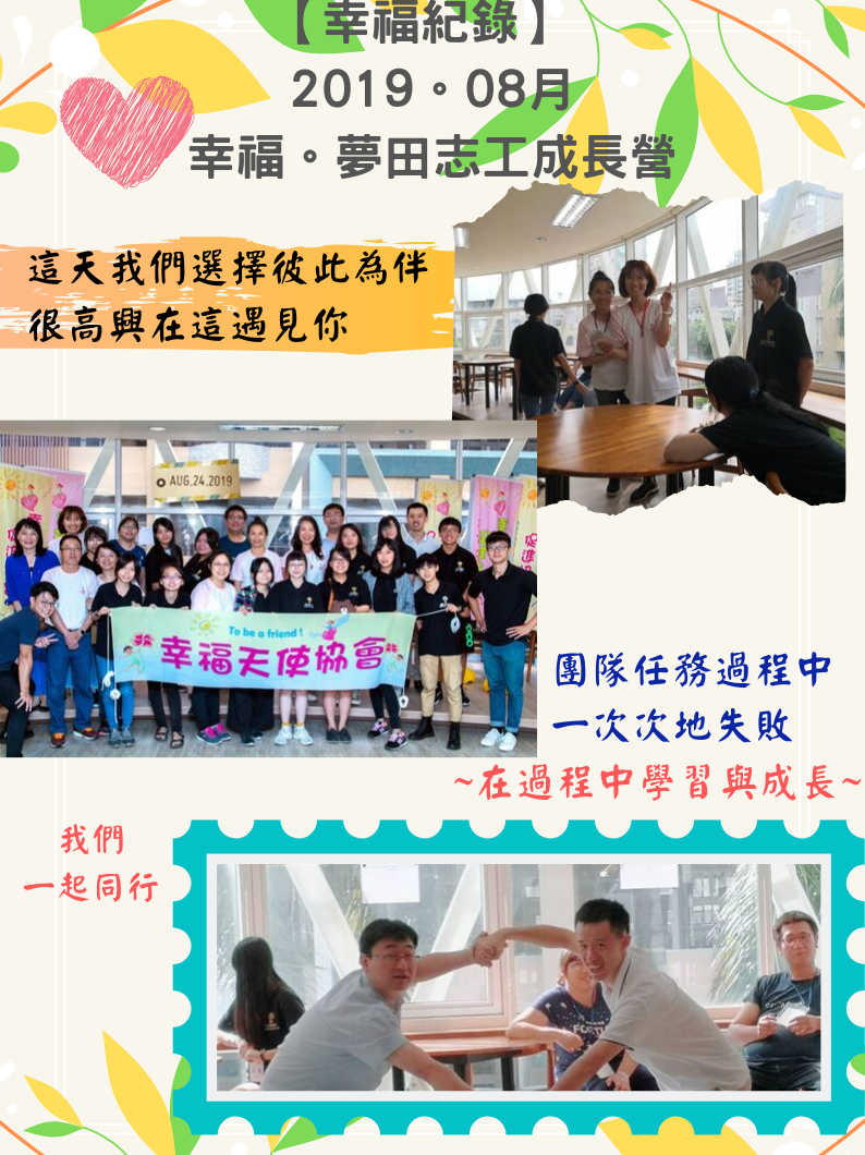【幸福紀錄】 2019。08月幸福。夢田志工成長營1.png