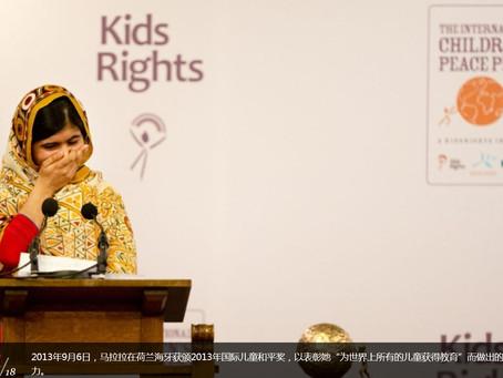 兒童人權是什麼?