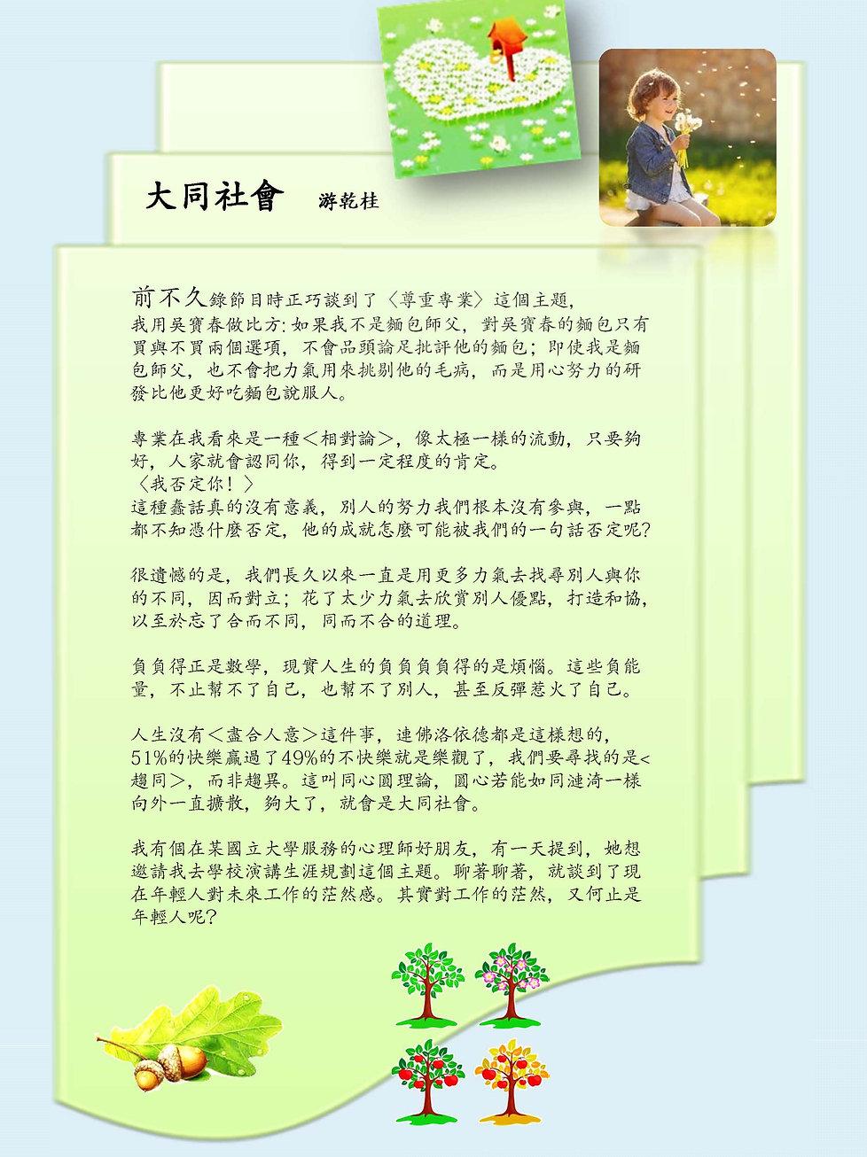 大同社會   游乾桂-1.jpg