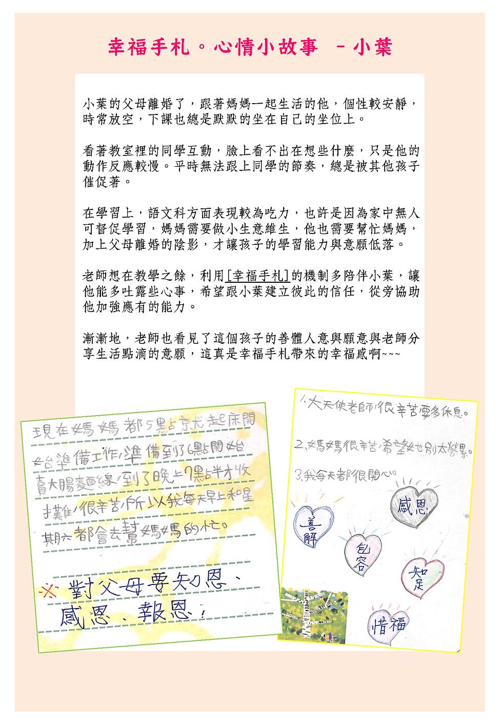 幸福手札故事集-小葉.png