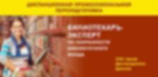 Библиотекарь-эксперт по сохранности БФ к