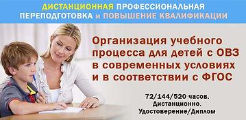 Организация обучения с ОВЗ 72_144_520.jp