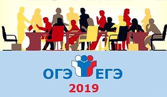 Серия семинаров по ЕГЭ и ОГЭ 2020 год