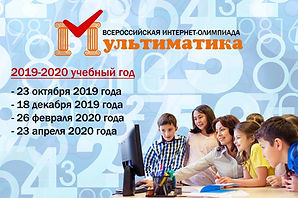 Мультиматика 2019-2020.jpg