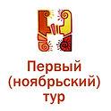 Ноябрьский тур логотип.jpg