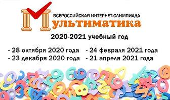 Мультиматика 2020-2021