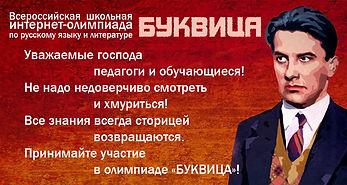 Буквица с Маяковским копия.jpg