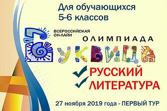 Опубликованы пробные задания 1 тура олимпиады Буквица