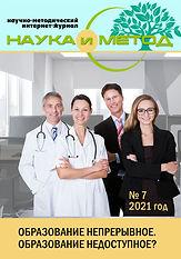 Обложка 2021 НМО превьюв.jpg