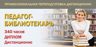 Педагог-библиотекарь копия.jpg