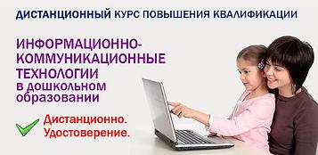 ИКТ в дошкольном образовании копия.jpg