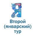 Январский тур логотип.jpg