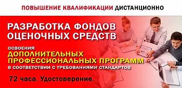Разработка оценочных средств ДПО.jpg