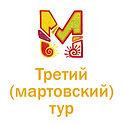 Мартовский тур логотип.jpg