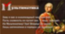 Мультиматика с Ломоносовым для сайта ИСО