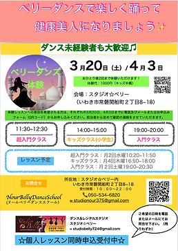 ベリーダンス体験2021春.png