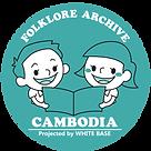 カンボジアの昔話発掘