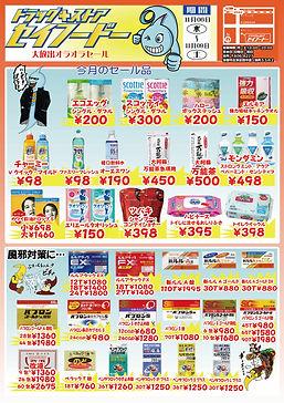 セイフードー・大放出オラオラセールチラシ.jpg