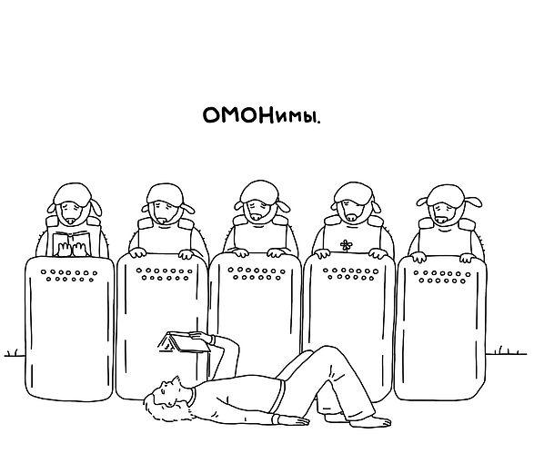 Омонимия.jpg