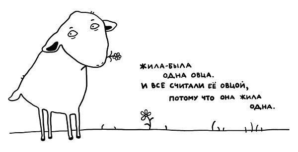 жила была одна овца.jpg