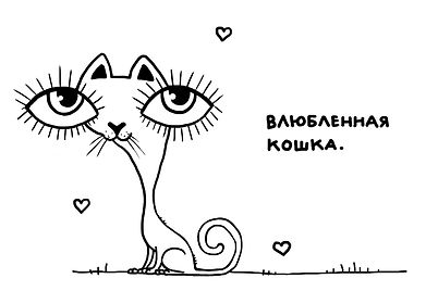 влюбленная кошка.jpg