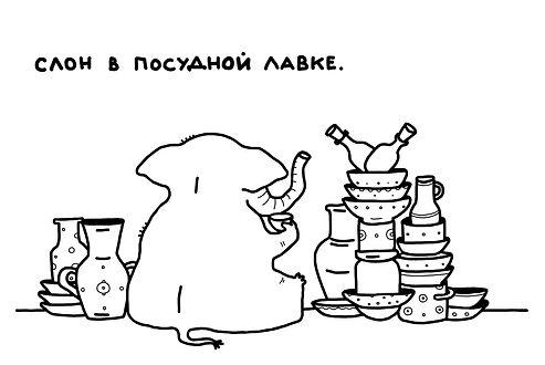Слон в посудной лавке.jpg
