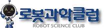 로봇과학클럽