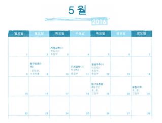 2016 성남시 과학탐구대회 일정