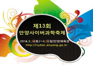 제13회 안양사이버과학축제
