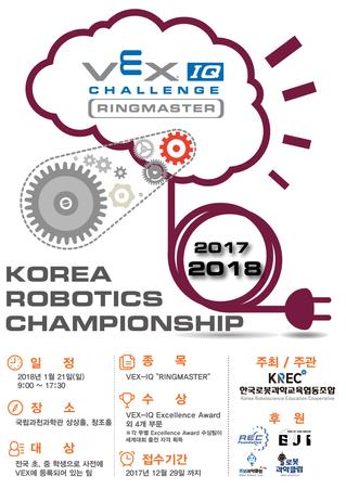 2017-2018 대한민국 국가대표 선발전