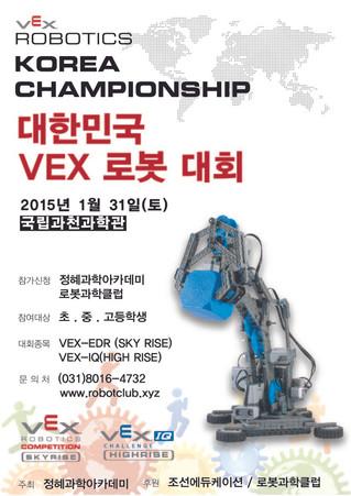 대한민국 VEX 로봇 대회