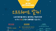 제2회 주니어소프트웨어 창작대회