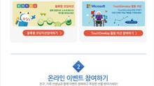 """""""SW로 놀자"""" 2016 온라인 코딩 파티"""
