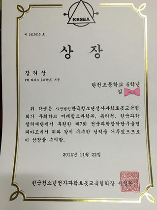 제7회 전국과학창작 탐구 올림피이드 전국대회 수상