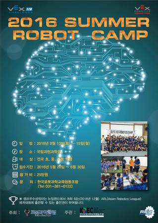 2016 Summer Robot 캠프