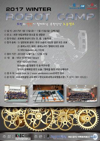 2017 WINTER ROBOT CAMP 개최