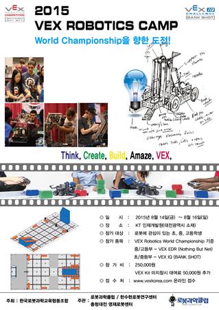 2015 VEX ROBOTICS CAMP (World Championship을 향한 도전!)