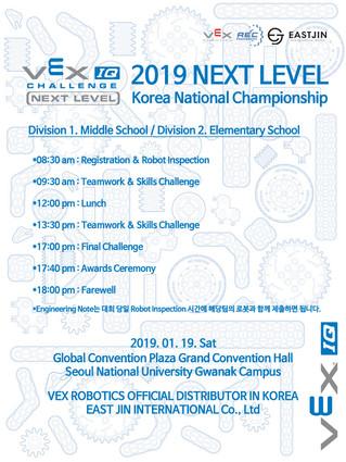 2018-19 VEX-IQ 국가대표 선발전