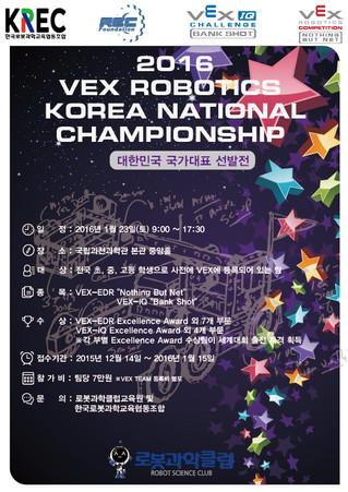 VEX Robotics Korea National Championship - 2016