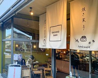 EKIYOKO BAKE店