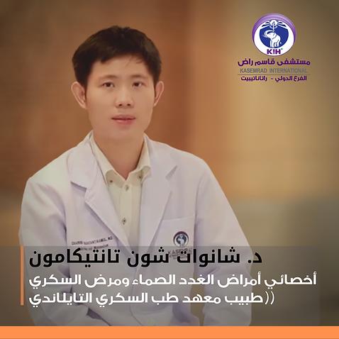 طبيب أمراض الغدد الصماء وأخصائية التمثيل