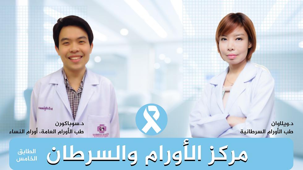 مركز الأورام والسرطان.png