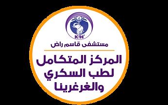 logo with circle مركز السكري 2.png