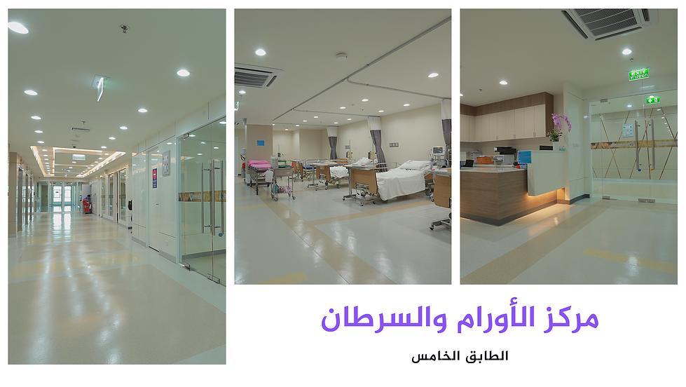 مركز الأورام والسرطان (1).png