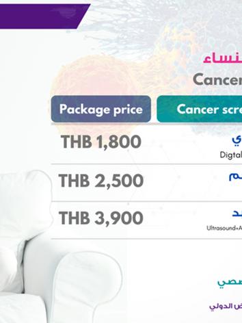 มะเร็งผู้หญิง.png