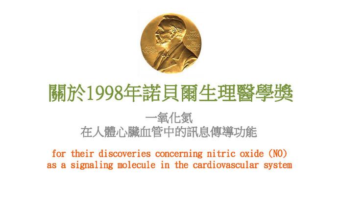1998 諾具爾醫學獎_Page_01.jpg