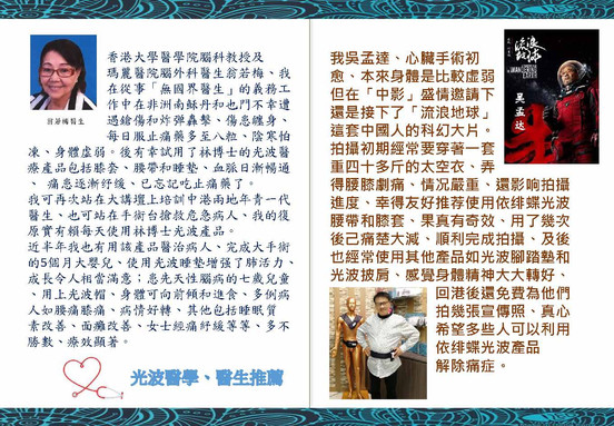Effective Boo klet 繁體中文版_Page_31.jpg